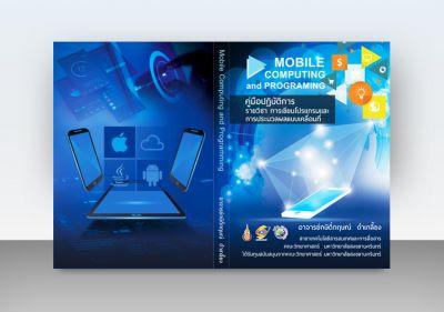 รับออกแบบปกหนังสือ Mobile Computing & Programing