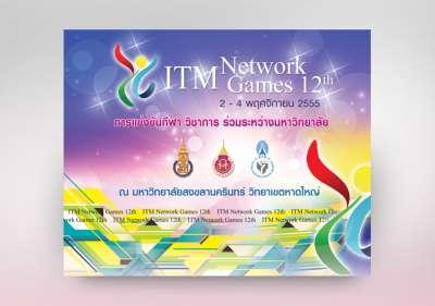 """รับออกแบบไวนิล """"ITM Network Games"""""""