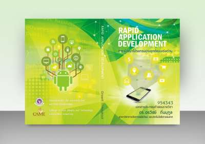 รับออกแบบปกหนังสือ Rapid Application Development