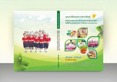รับออกแบบปกหนังสือแผนการเรียนรู้ฯ ชั้นอนุบาลที่ 2