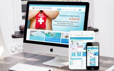 รับทำเว็บไซต์โรงพยาบาลโรคผิวหนังเขตร้อนภาคใต้ จังหวัดตรัง