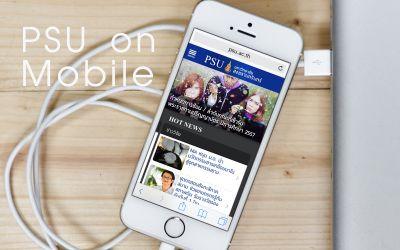 รับทำเว็บไซต์PSU on Mobile