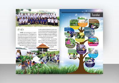 รับออกแบบหนังสือป่าชายเลน โรงเรียนนราธิวาส