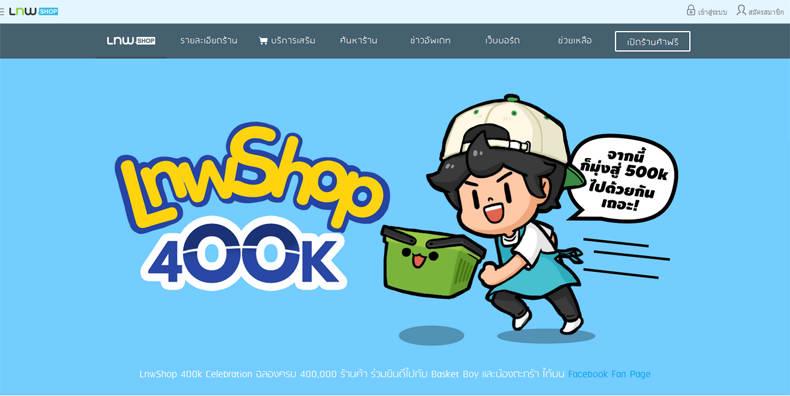 e-commerce-free-lnwshop