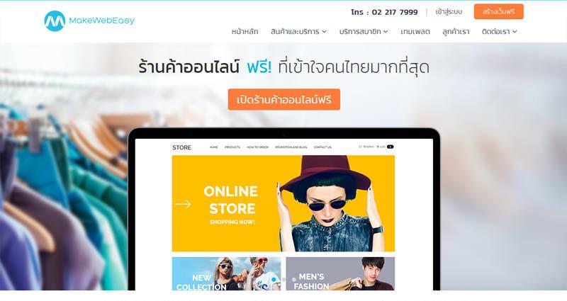 e-commerce-free-makewebeasy-2