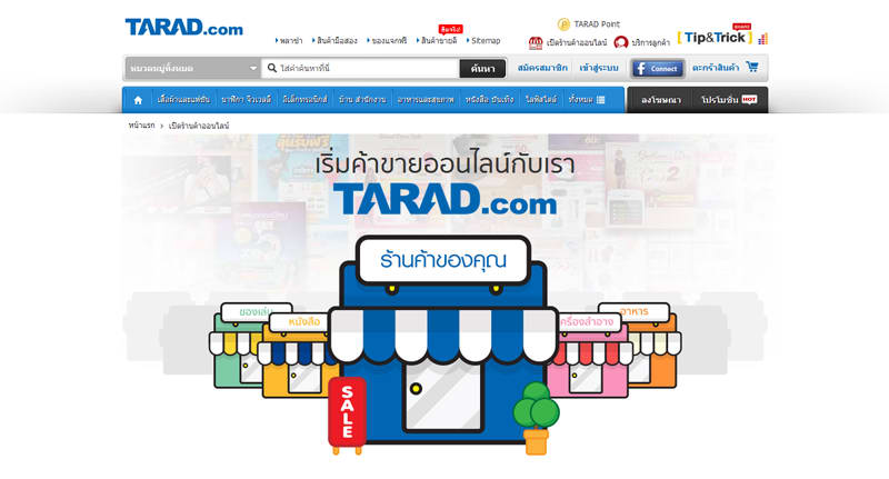 web-e-commerce-free-tarad